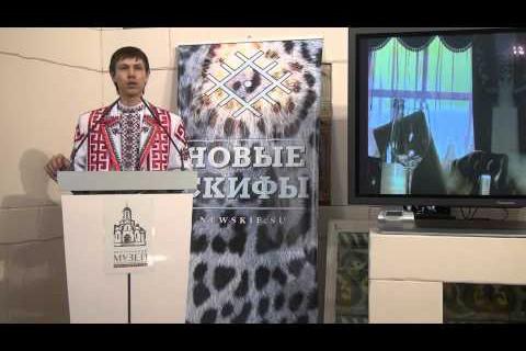 Скифский слёт. Андриан Григорьевич