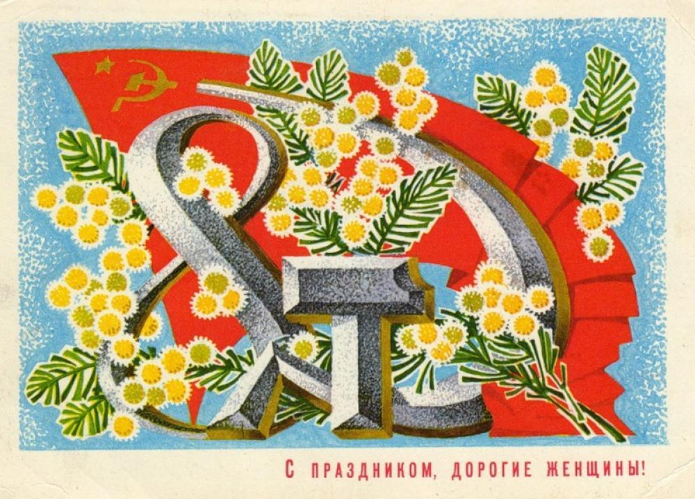 8 марта по советскому календарю