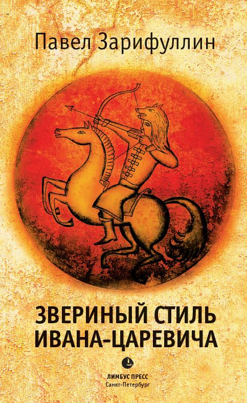 Звериный стиль Ивана-царевича, новая книга Павла Зарифуллина