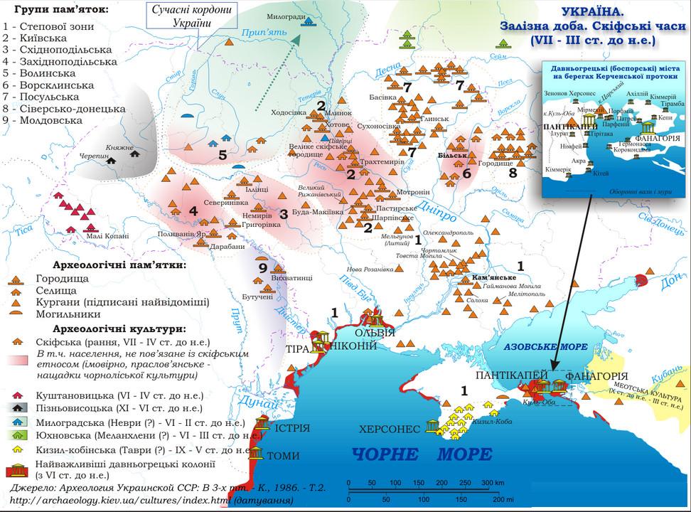 скифы на Украине