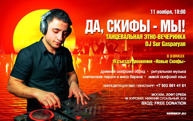 skif_slet_DJ