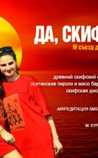 ДА, СКИФЫ — МЫ! Скифский съезд пройдет 11 ноября в Москве