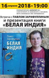 Павел Зарифуллин в питерском «Фаренгейт 451»