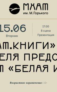 «Сакральная география Евразии» во МХАТЕ